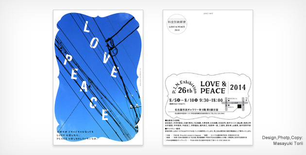 LOVE & PEACE 2014 DM