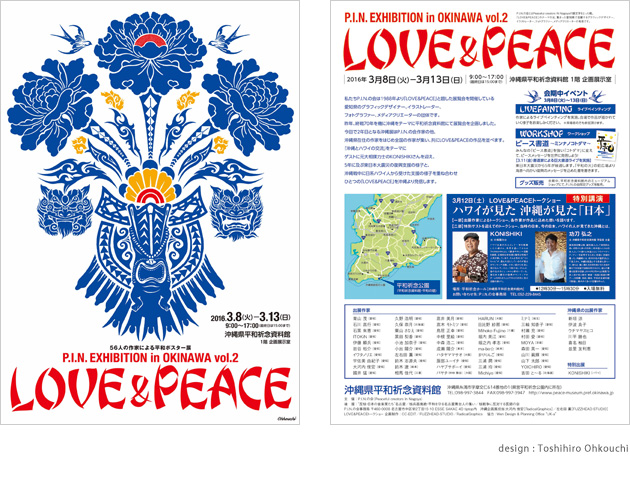 exhibition201603_okinawa