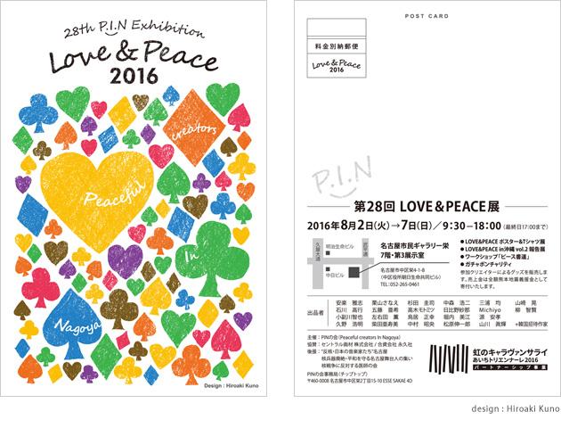 LOVE & PEACE 2016 DM