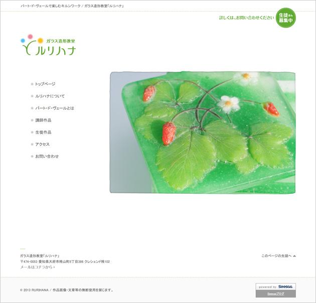 ガラス造形教室ホームページ新規制作